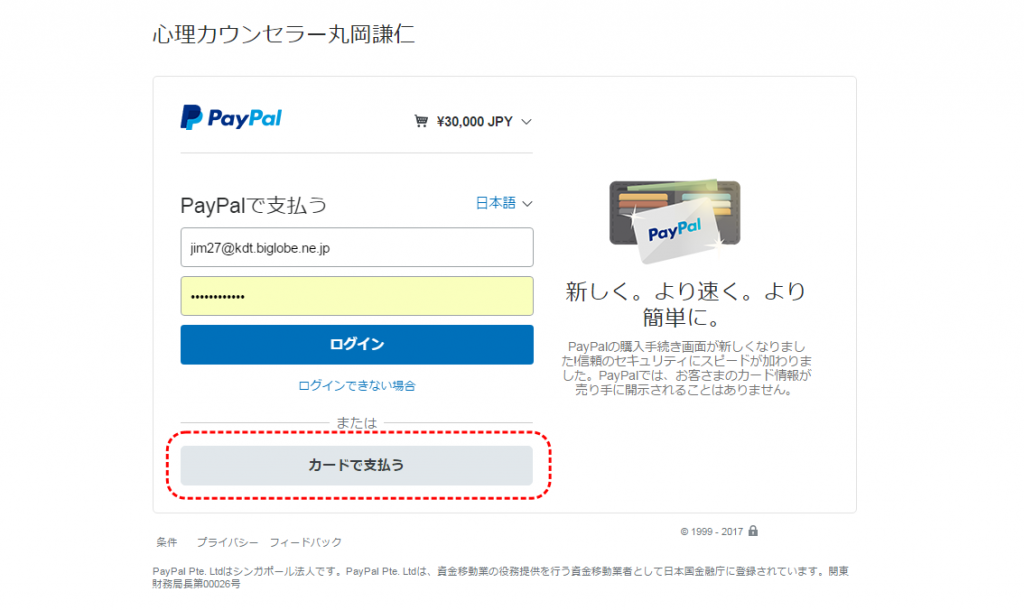 paypal支払い